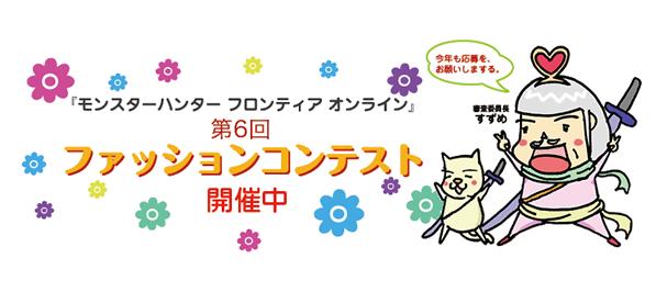 【MHF】「第6回 ファッションコンテスト」開催!