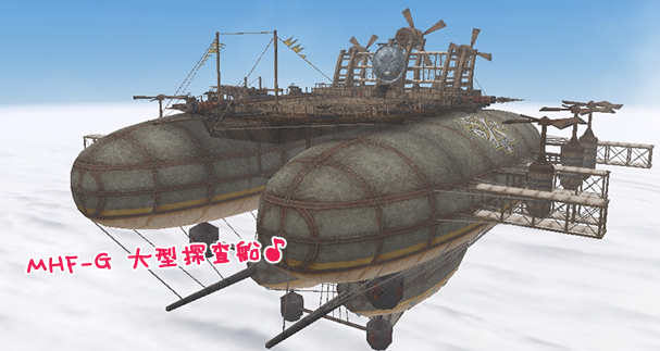 MHF-G大型探査船